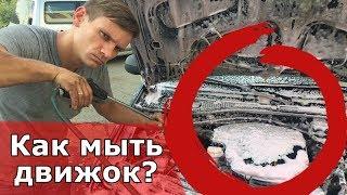 Как БЕЗОПАСНО помыть двигатель автомобиля. | Видеолекция#2