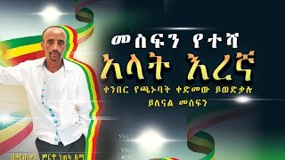 Mesfin  Yetesha New Ethiopian Music 2018 (Official Video)