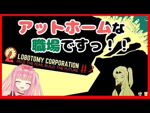 【Lobotomy Corporation #2】管理人さん!就職希望者が沢山来ましたよ!!【VTuber】