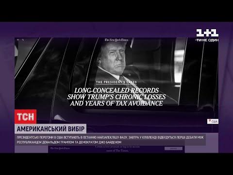 ТСН: У США відбудуться перші дебати між Дональдом Трампом і Джо Байденом