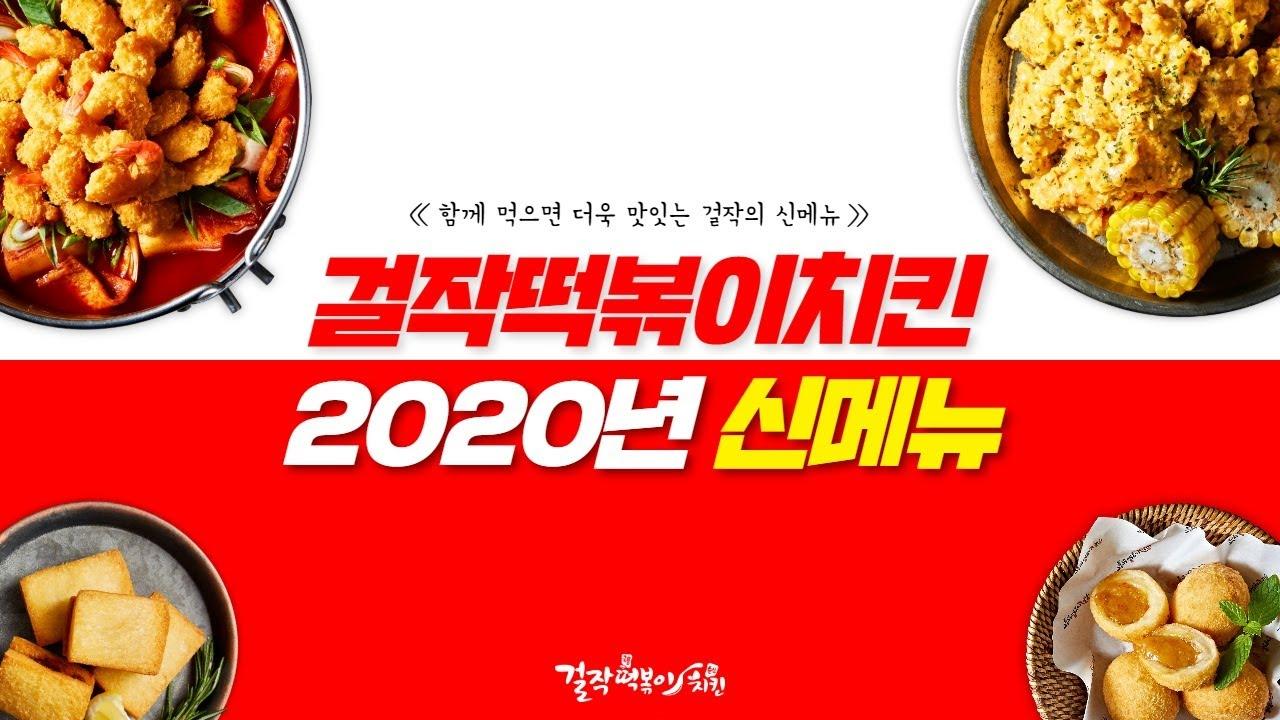 걸작떡볶이치킨 신메뉴 출시! 새우킹떡볶이 실제 리뷰 전격 공개!