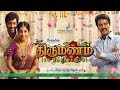 Cheran in Thirumanam Official Teaser | New Tamil Movie Teaser 2018