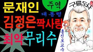 사주/운세/역학/철학/주역/ 문재인대통령 김정은 짝사랑에 최악 무리수 둔다? 에 대한 강의입니다~ 사주팔자 …