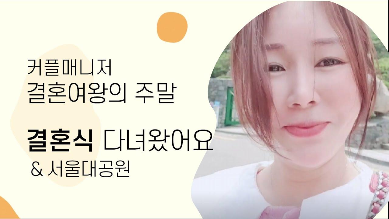 커플매니저 결혼여왕의 주말 :: 결혼식 다녀온  후 오랜만에 서울대공원 방문 !