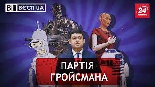 Робот Софія йде в політику, Вєсті.UA, 11 жовтня 2018
