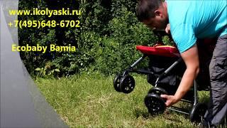 Ecobaby Olympic Bamia 2015 легкая прогулочная коляска с перекидной ручкой, 9,95 кг(Прогулочную коляску Ecobaby Bamia можно купить в интернет-магазине www.ikolyaski.ru Тел.: +7(916)265-9593 , +7(495)648-6702 . Доставка..., 2013-06-15T15:02:34.000Z)