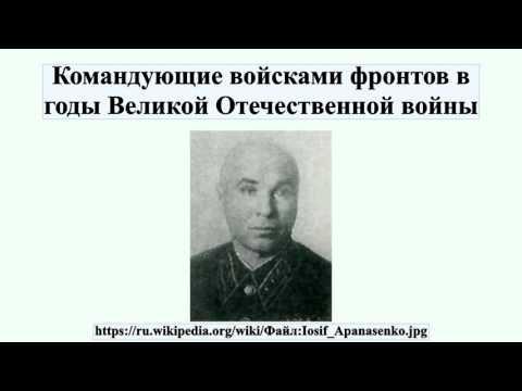 Командующие войсками фронтов в годы Великой Отечественной войны