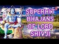 Supehit Bhajans of Lord Shivji I ANURADHA PAUDWAL, HARIHARAN, LAKHBIR SINGH LAKKHA, ANUP JALOTA
