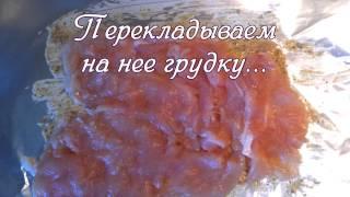 Рулет из куриной грудки с овощами