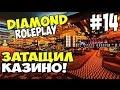 Чит на казино Сылка на скачивание чит в низу Diamond Role Play