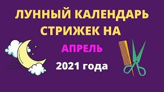 Лунный календарь стрижек на апрель 2021 года