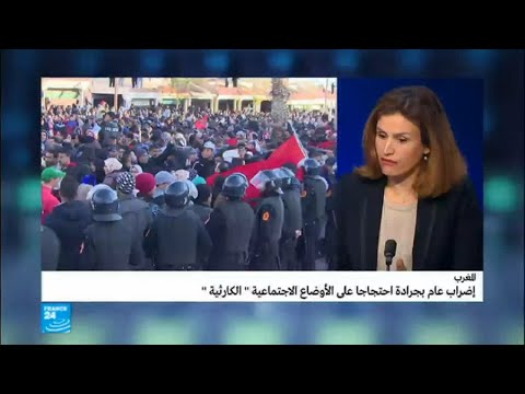 إضراب عام بجرادة  المغربية احتجاجا على الأوضاع الاجتماعية -الكارثية-