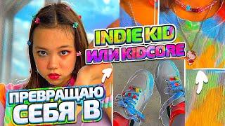 ПРЕВРАЩАЮ СЕБЯ В INDIE KID ИЛИ KIDCORE ДЕВУШКУ/Видео Мария ОМГ