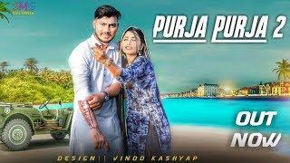 Purja Purja 2    New Haryanvi Song 2018    UK Haryanvi    JK Lalit Kashyap    SMG Records