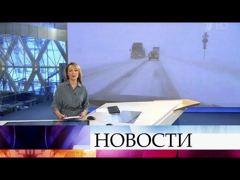 Выпуск новостей в 12:00 от 27.02.2020
