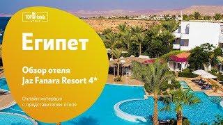 Отель Египта с коралловым рифом - Jaz Fanara Resort 4*