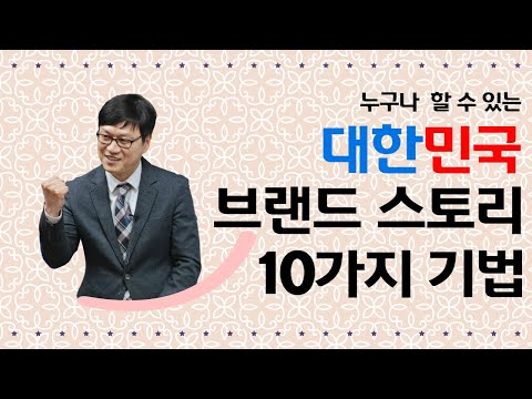 한국 브랜드 스토리 유형_브랜드스토리 10가지 기법