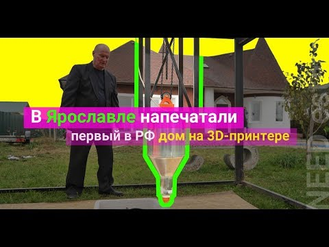 РОССИЯ 🇷🇺 В Ярославле напечатали жилой дом на 3D принтере