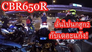 CBR650R ลั่นไปตลาดนกฮูก2 กับเดอะแก็ง!!!(ep.4)