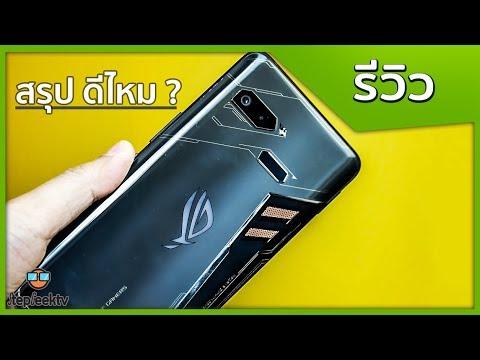 รีวิวสรุปสุดท้าย ASUS ROG Phone ดีไหม ?  ควรค่าแก่การซื้อหรือไม่ กับราคา 29900 บาท