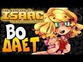 ВО ДАЁТ ► The Binding of Isaac: Afterbirth+ |142| Revelations Chapter 2 mod