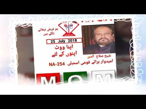 MQM New Song Election 2018