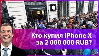 Спрос и Предложение / iPhone за 2 миллиона рублей