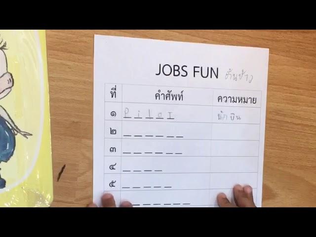 Jobs fun 💡📚 present 🎬