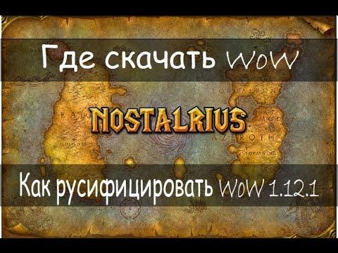 Как русифицировать WoW 1.12.1