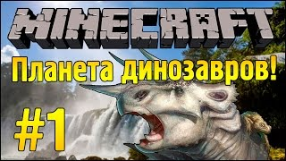 видео: Карта с модами ^^ - Планета Динозавров - Minecraft #1