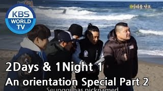 2 Days and 1 Night Season 1 | 1박 2일 시즌 1 - An orientation Special, part 2