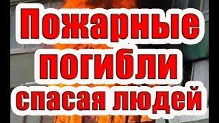 Московские пожарные погибли, спасая людей,Moscow firefighters died saving people