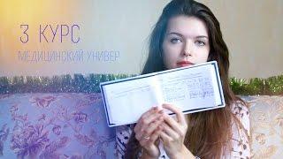 СТУДЕНТ-МЕДИК/Медицинский универ/ПЕРВАК/Я ЖИВА!