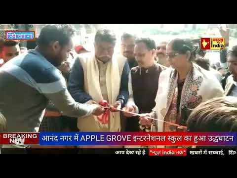 Opening Apple Grove international school anand Nagar siwan