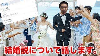 シルクロード結婚について噂が出てるので全て話します。 thumbnail