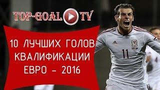 Топ-10 ЛУЧШИХ ГОЛОВ КВАЛИФИКАЦИИ ЕВРО-2016