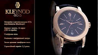 Київський годинниковий завод з гордістю представляє вам моделі наручних годинників тм «kleynod». За 12 років свого існування наручні годинники.