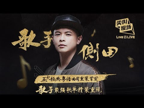 """尖叫现场【侧田】粤语歌串烧,好好听~——""""SUPER LIVE""""演唱会"""