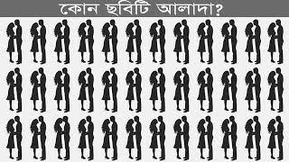 ১০ টি বাংলা মজার ধাঁধা || 10 Puzzle in bengali || puzzle photo || picture puzzle || Puzzle