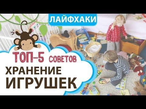 Как организовать игрушки