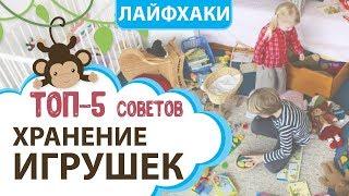 Хранение игрушек, ТОП-5 советов, где хранить игрушки: контейнер, ящик, коробка, система || MOMI TV