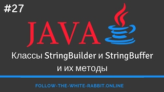 Java SE. Урок 27. Классы StringBuilder / StringBuffer и их методы