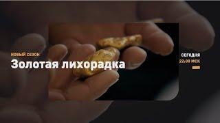 КАК ЭТО БЫЛО |  Золотая лихорадка | Discovery