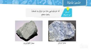 ما هي الصخور المتحولة Youtube