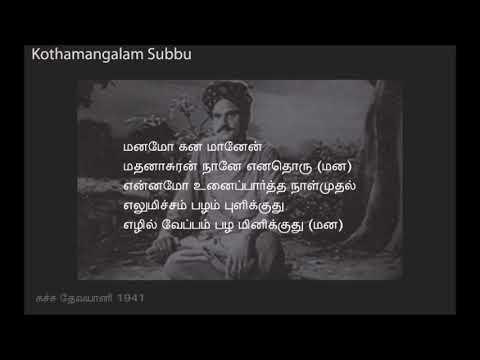 Kacha Devayani 1941 Mana Mohanamaanen   Kothamangalam Subbu