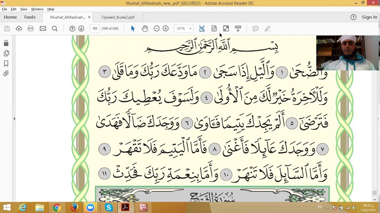 Eaalim Abdul Rahman - Surah Ad-Duha ayat 1 to 8 from Quran