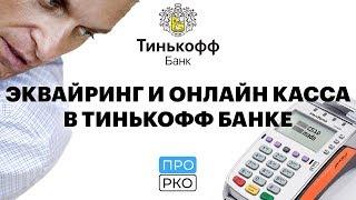 как подключить эквайринг от Тинькофф банка?