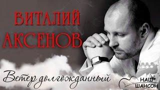 Виталий Аксенов Ветер долгожданный Альбом 2013