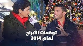 توقعات الابراج من عبود لعام 2014