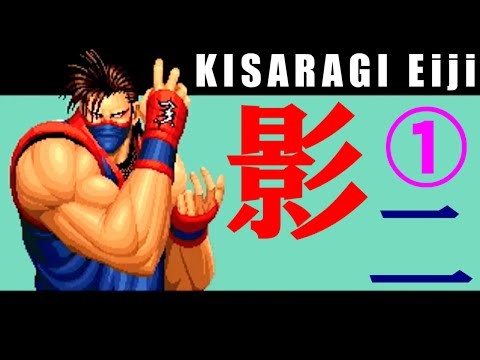[1/2] 如月影二(KISARAGI Eiji) Playthrough - KOF'95(PS) [GV-VCBOX,GV-SDREC]